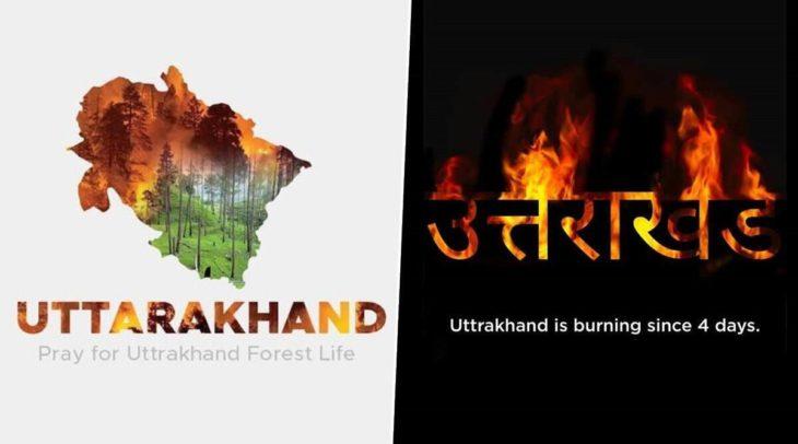 Pray for Uttarakhand : उत्तराखंड के जंगलो में आग का प्रकोप