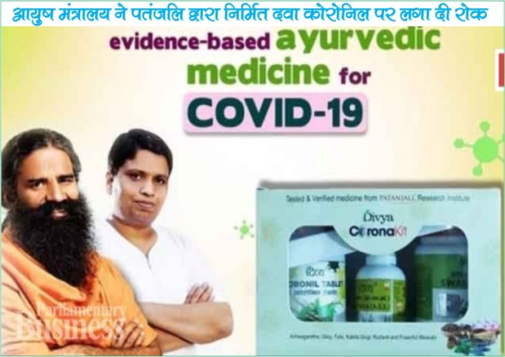 Covid : आयुष मंत्रालय ने पतंजलि द्वारा निर्मित दवा कोरोनिल पर लगा दी रोक