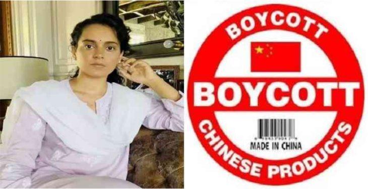 कंगना रनौत : चीन के सामानों का करें बहिष्कार