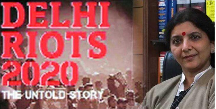 Delhi Riots 2020: The Untold Story'पुस्तक के 30,000 से अधिक प्रीऑर्डर