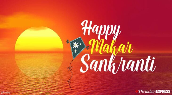 Makar Sankranti 2021: मकर संक्रांति आज
