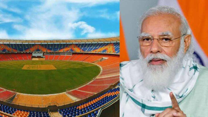Motera Cricket Stadium: अब इस स्टेडियम को जाना नरेंद्र मोदी स्टेडियम' के नाम से राष्ट्रपति ने किया स्टेडियम' का उद्घाटन