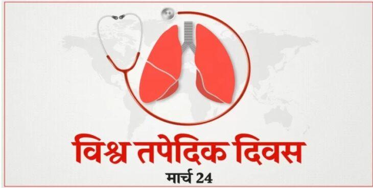 24 मार्च विश्व क्षयरोग दिवस : टीबी. क्यों होता है, लक्षण, कारण और इलाज