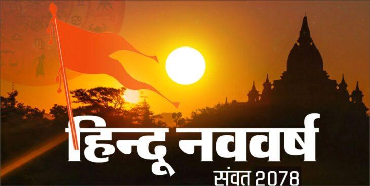 Hindu New Year 2021 : नव संवत्सर कब से शुरू हो रहा है, क्या है इसका इतिहास एवं महत्व