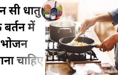 Harmful Metals : हमे स्वस्थ रहने के लिए किस धातु के बर्तन में भोजन खाना और पकाना चाहिए
