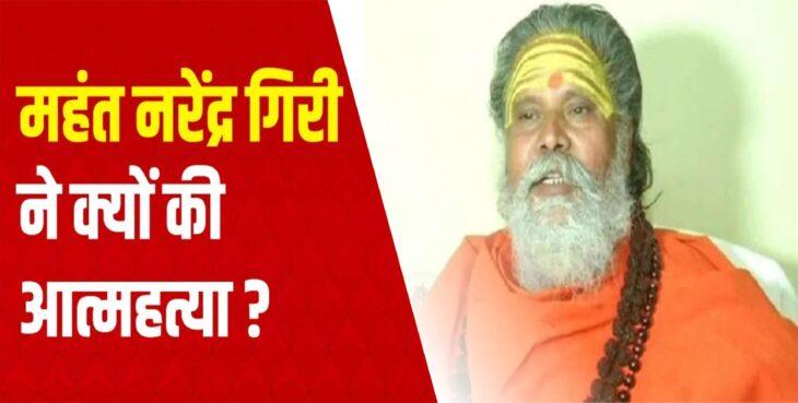 Narendra Giri Death Mystery