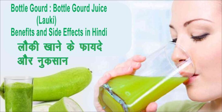 Bottle Gourd Juice(Lauki) Benefits and Side Effects in Hindi