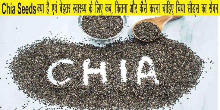 Chia Seeds : चिया सीड्स क्या है एवं बेहतर स्वास्थ्य के लिए कब