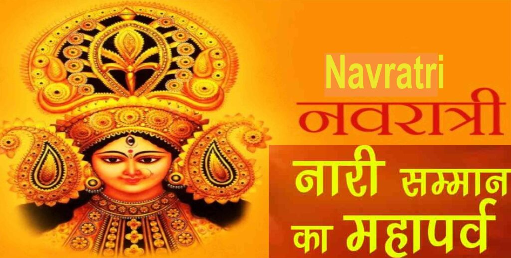 Navratri : नवरात्रि पर्व भक्ति के साथ नारी शक्ति के सम्मान का पर्व है