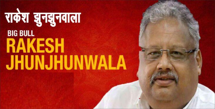 Rakesh Jhunjhunwal