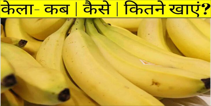 Banana : केला खाने के फायदे व नुकसान