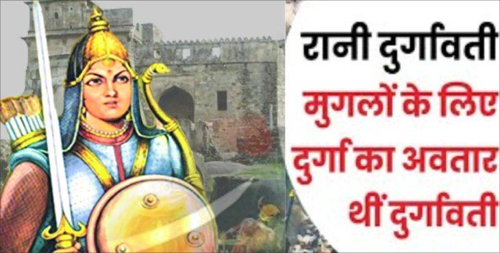 Rani Durgavati Inspiring personality and gondwana warrior queen of gonds